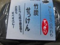 竹炭石鹸2ケセット販売