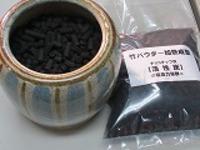 竹加熱活性炭500Gと信楽焼手火鉢セット--B浄水竹炭