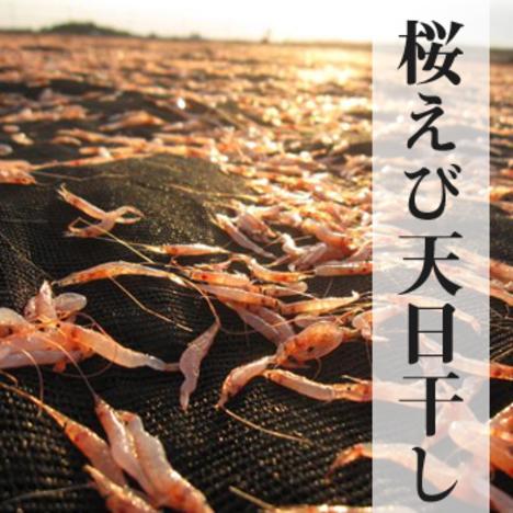 乾燥桜えび50g3袋 ネコポス便