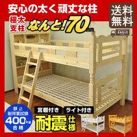 二段ベッド 子供ベッド