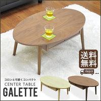 ce249】【送料無料】【 センターテーブル GALETTE-ガレット- 】 センターテーブル テーブルテーブル 円卓 座卓 引出付 天然木