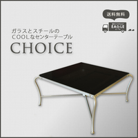 arct003】【送料無料】【CHOICE -チョイス-】ガラステーブルテーブル ミニテーブル スチール脚 正方形