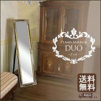 btr213】【送料無料】【 スタンドミラー DUO -デュオ- 】 ミラー 鏡 スタンドミラー 姿見 全身鏡 アンティーク調  新生活