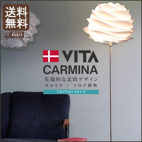 0700168】【※代引不可】ライト フロアライト 『 北欧照明 VITA CARMINA カルミナ フロアライト 』 照明 北欧 デザイナーズ