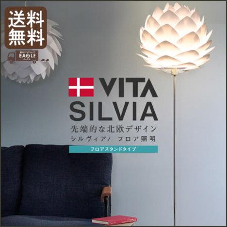 0700167】【※代引不可】ライト フロアライト 『 北欧照明 VITA SILVIA シルヴィア フロアライト 』 照明 北欧 デザイナーズ