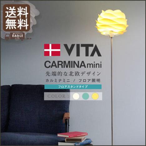 0700166】【※代引不可】ライト フロアライト 『 北欧照明 VITA CARMINA mini カルミナ ミニフロアライト 』 照明 北欧 デザイナーズ