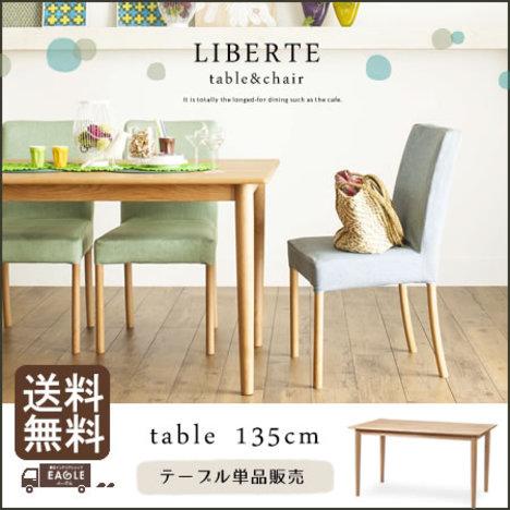 yka229】 テーブル 135cm『ダイニングテーブル 135 単品 Liberte リベルテ』 シンプル 北欧 おしゃれ 4人掛け