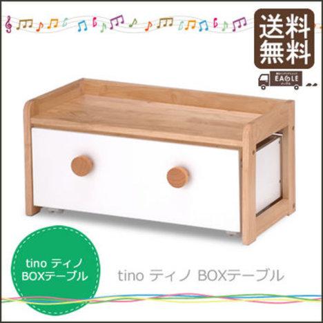 i1115】 【※代引不可】 おもちゃ箱 収納『tino ティノ キッズBOXテーブル』 テーブル お絵かき キッズ家具 子供部屋