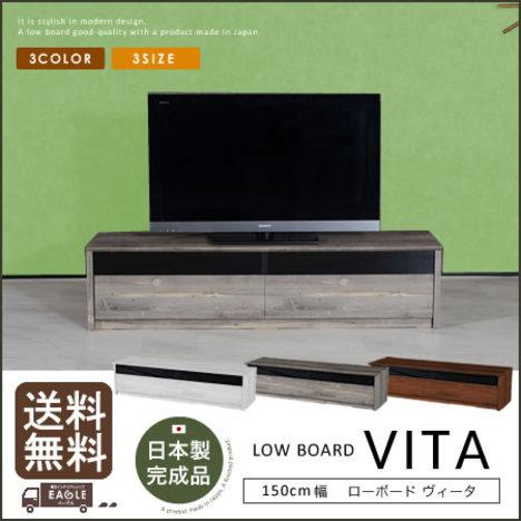ss1071】 テレビ台 テレビボード『ローボード VITA ヴィータ 150』 大川家具 引き出し 完成品 日本製