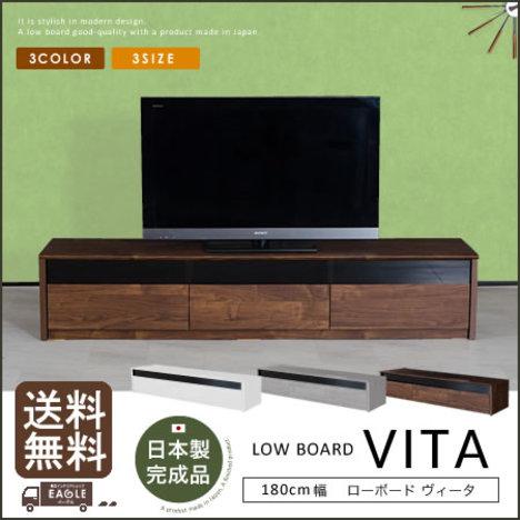 ss1072】 テレビ台 テレビボード『ローボード VITA ヴィータ 180』 大川家具 引き出し 完成品 日本製