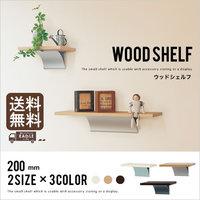 og128】 【※代引不可】 ウォールシェルフ 石膏ボード『ウッドシェルフ 200mm』 壁 収納 棚 ディスプレイ