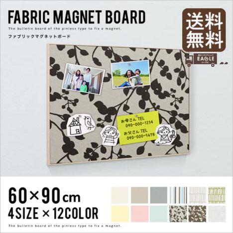 og142】 【※代引不可】 マグネットボード 壁掛け『マグネットボード 60×90cm』 おしゃれ ウォールパネル 掲示板 案内板