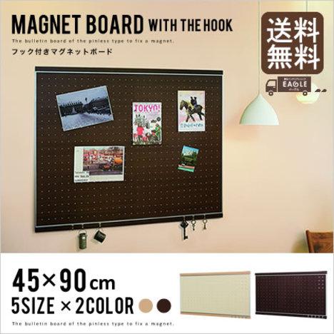 og159】 【※代引不可】 マグネットボード 壁掛け『フック付きマグネットボード 45×90cm』 おしゃれ ウォールパネル 掲示板 ウォールフック