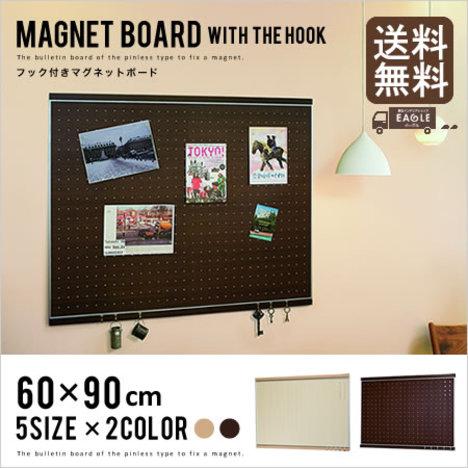 og160】 【※代引不可】 マグネットボード 壁掛け『フック付きマグネットボード 60×90cm』 おしゃれ ウォールパネル 掲示板 ウォールフック