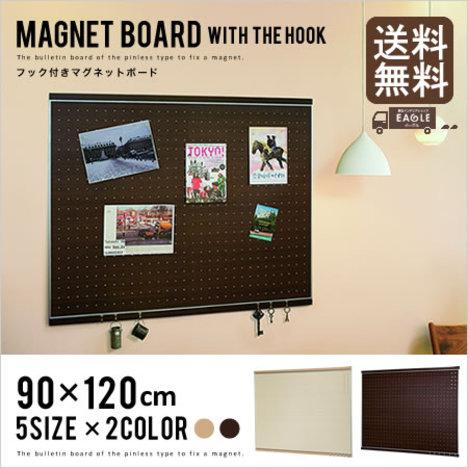 og161】 【※代引不可】 マグネットボード 壁掛け『フック付きマグネットボード 90×120cm』 おしゃれ ウォールパネル 掲示板 ウォールフック