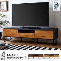 fs170】 【※代引不可】 テレビボード ローボード『/ 150 テレビボード EIGHT』 木製 アイアン インダストリアル 完成品
