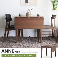 tm400】 ダイニングテーブル 伸縮『/ 幅75cm 伸長式ダイニングテーブル ANNE』 2人 テーブル 高さ65cm 食卓