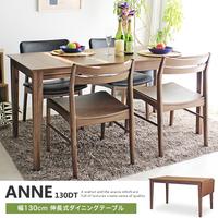 tm401】 ダイニングテーブル 伸縮『 幅130cm 伸長式ダイニングテーブル ANNE』 4人 テーブル 高さ65cm 食卓