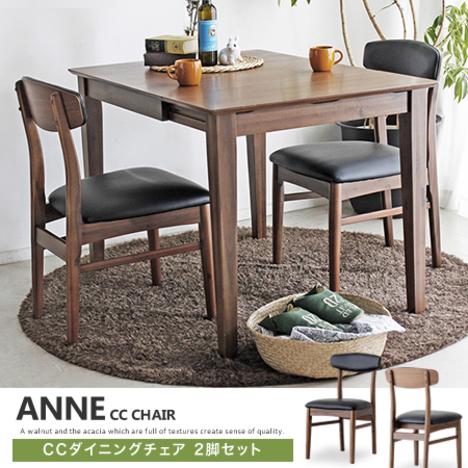 tm404】 ダイニングチェア 2脚セット『 CCダイニングチェア 2脚セット ANNE』 椅子 いす 木製チェア レトロ調
