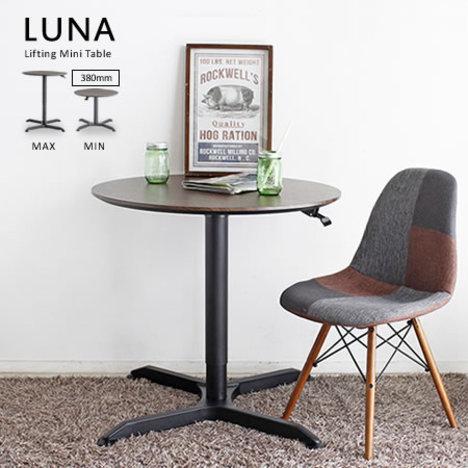 tm410】 【※代引不可】 昇降テーブル リフティングテーブル『/ 昇降テーブル LUNA』 昇降式テーブル 80 カフェテーブル ミニテーブル