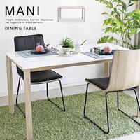tm407】 ダイニングテーブル 130『/ ダイニングテーブル MANI』 テーブル 食卓 4人掛け 白