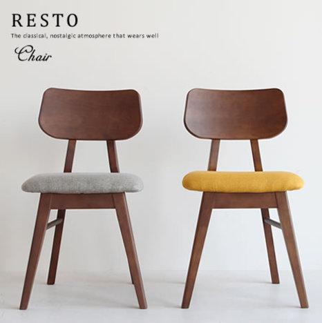 i1213】 【※代引不可】 チェア ダイニングチェア『チェア Resto』 椅子 イス デスクチェア 天然木