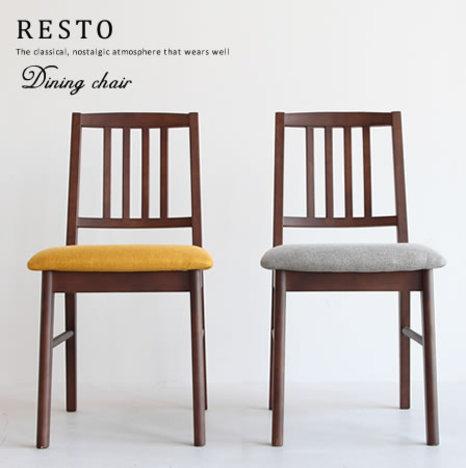 i1214】 【※代引不可】 ダイニングチェア いす『 Resto ダイニングチェア』 椅子 食卓椅子 勉強椅子 作業椅子