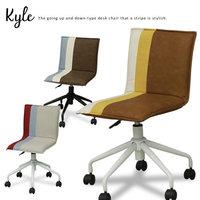 da3506】 デスクチェア おしゃれ『 デスクチェア Kyle』 チェア PCチェア オフィスチェア 昇降