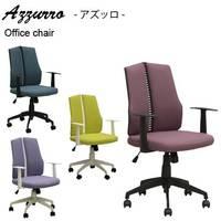 da3514】 オフィスチェア ロッキングチェア『Azzurro アズッロ』 アーム オフィス キャスター 回転