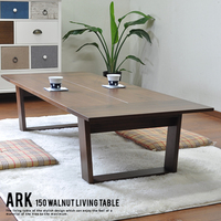 dow2065】 テーブル リビングテーブル『150 Living table ARK』 ウォールナット センターテーブル おしゃれ 木製