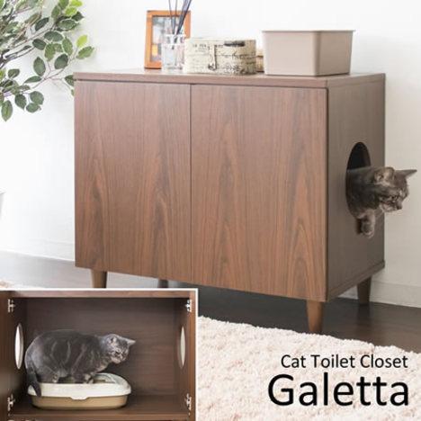 yka4326】 【※代引不可】 猫 トイレ『猫トイレクローゼット Galetta』 おしゃれ 大型 ペット用品 リビング