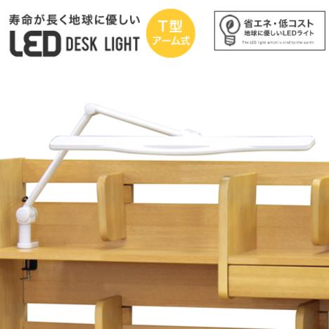 da3600】 ライト デスクライト『T型アーム式LEDデスクライト』 LED 学習机 学習デスク 省エネ