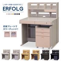 da3603】 学習机 シンプル『3D学習机 ERFOLG』 学習デスク デスク ワゴン 書棚
