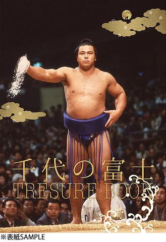 千代の富士 トレジャーブック