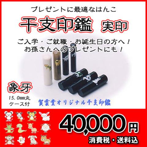 干支印鑑◆実印◆象牙◆ケース付◆15mm