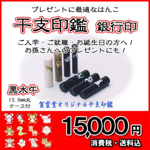 干支印鑑◆銀行印◆黒水牛◆ケース付◆13.5mm