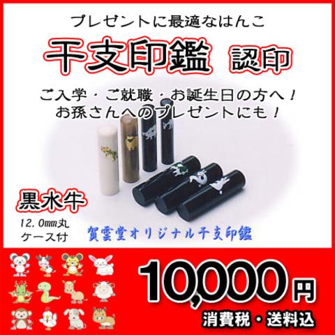 干支印鑑◆認印◆黒水牛◆ケース付◆12mm