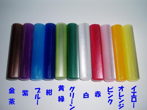 アクリルパール印鑑・はんこ12ミリ☆11色カラー