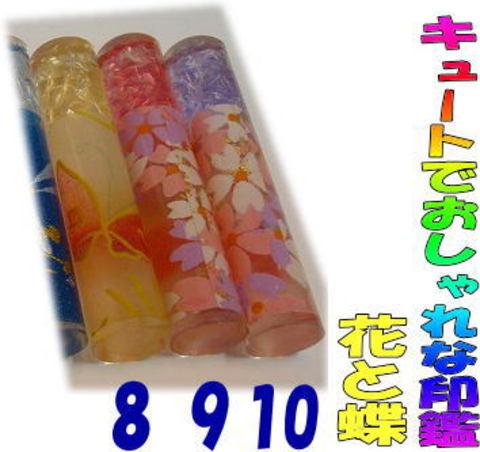 おしゃれ印鑑・ケース付 花と蝶 12mm×60mm