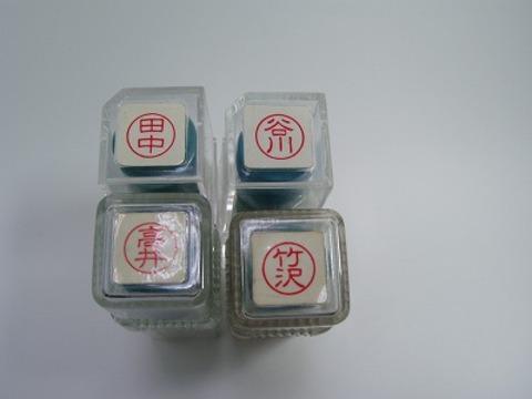シャチハタタイプネーム印 BAND あ行「う」~「お」