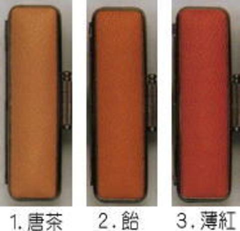 ソフトカラーモミ印鑑ケース(10.5~15mm)