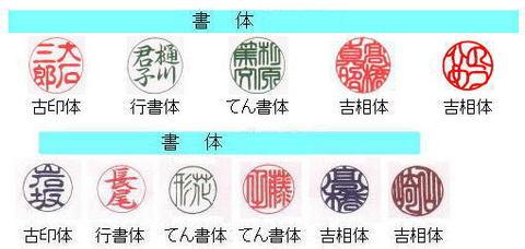 賀雲堂オリジナルペット印鑑(淵あり)