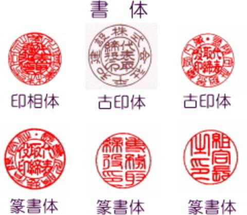 会社設立印セット(ツゲ) (代表者印・銀行印・角印のセット)