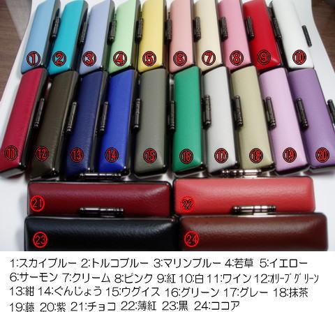 ソフト牛カラー印鑑ケース(10.5~15mm)