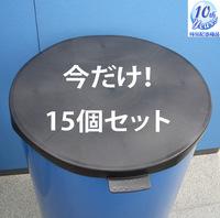 ポリ製ドラムカバー(クローズ用)15個セット