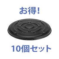 三甲 ポリ製ドラム缶キャップC-2【10個セット】