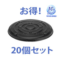 ドラム缶キャップC-2【20個セット】 特別ご提供商品