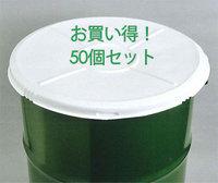 ポリドラムカバーA (オープンドラム缶用)真空成形/ 軟質 50個セット c25p