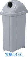 【代引不可商品】缶・ビン用ゴミ容器/サンクリーンボックスV-1(フタ付き) sk58p