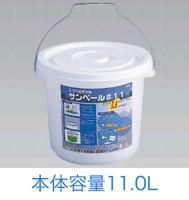 【代引不可商品】生ゴミ処理容器/サンペール#11 sk23p